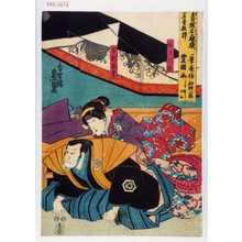 Utagawa Kunisada: 「青陽石廰礎 一名青砥譚 一筆庵作 豊国画 初輯二輯 うり出し申候」「娘十六夜」「金刺図書」 - Waseda University Theatre Museum