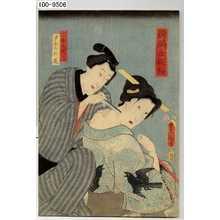 Utagawa Kunisada: 「新編金瓶梅」「丁稚の笑二」「多金の於蓮」 - Waseda University Theatre Museum