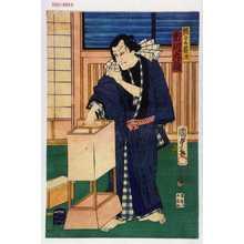 Utagawa Kunisada II: 「熊たか長次 市川九蔵」 - Waseda University Theatre Museum