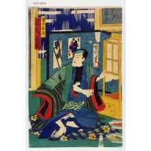 Toyohara Kunichika: 「鷲乃長吉 市むら家橘」 - Waseda University Theatre Museum