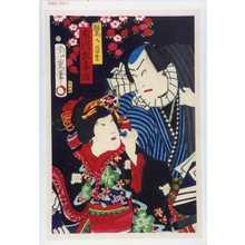 Morikawa Chikashige: 「鷲の長吉 市川左団治」 - Waseda University Theatre Museum