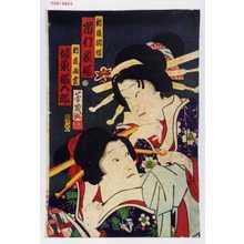 Ochiai Yoshiiku: 「新造胡蝶 市村家橘」「新造雨雲 坂東橘五郎」 - Waseda University Theatre Museum