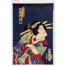 Toyohara Kunichika: 「新造胡蝶 市村家橘」 - Waseda University Theatre Museum