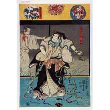 Utagawa Kuniyoshi: 「織越大領政知」「当吾の亡霊」 - Waseda University Theatre Museum