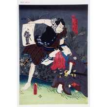 Utagawa Kunisada: 「尾形長門之助」「幻の長吉」 - Waseda University Theatre Museum