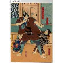 歌川国貞: 「倅当太郎」「浅倉当吾」「倅国松」 - 演劇博物館デジタル