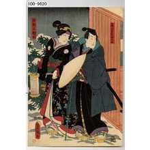 歌川国貞: 「石堂釆女之介」「白拍子桂木」 - 演劇博物館デジタル