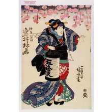 Utagawa Kuniyoshi: 「仲居おやま 岩井杜若」 - Waseda University Theatre Museum