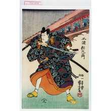 Utagawa Kuniyoshi: 「不波伴左エ門」 - Waseda University Theatre Museum
