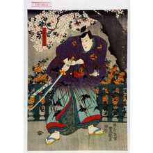 Utagawa Kunisada: 「名古屋山三郎」 - Waseda University Theatre Museum