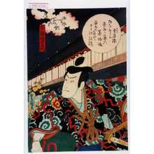 Utagawa Kunisada: 「不波伴左衛門」 - Waseda University Theatre Museum