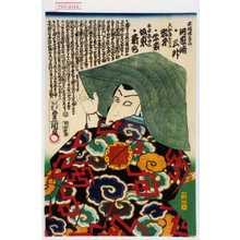 Utagawa Kunisada: 「不破伴左衛門 ■河原崎三升」「大和屋おわか ▲岩井紫若」「名古屋山三 ●坂東薪水」 - Waseda University Theatre Museum