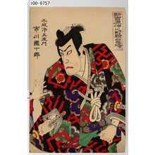 Utagawa Kunisada II: 「新吉原仲之町鞘当場」「不破伴左衛門<9>市川 団十郎」 - Waseda University Theatre Museum