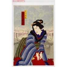 Utagawa Kunimasa III: 「菊屋女房 中村福助」 - Waseda University Theatre Museum