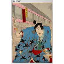 Utagawa Kunimasa III: 「名古屋山三 尾上菊五郎」 - Waseda University Theatre Museum