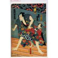 Ochiai Yoshiiku: 「かむろ千とり 坂東市之助」「鹿蔵 市村羽左衛門」 - Waseda University Theatre Museum