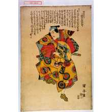 Utagawa Kuniyasu: 「物草太郎 坂東三津五郎」 - Waseda University Theatre Museum