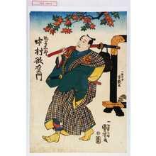 歌川国芳: 「物草太郎 中村歌右衛門」 - 演劇博物館デジタル