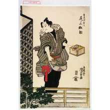 Utagawa Kunisada: 「金魚屋金八 尾上松助」 - Waseda University Theatre Museum