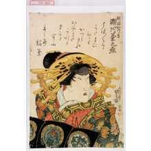 Utagawa Kunisada: 「傾城かつらき 瀬川菊之丞」 - Waseda University Theatre Museum