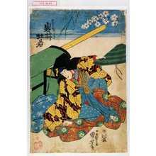 Utagawa Kuniyoshi: 「けいせいかつらき 岩井杜若」 - Waseda University Theatre Museum