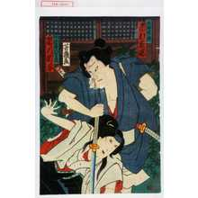 Ochiai Yoshiiku: 「不破伴作 市村家橘」「山三妻八重垣 市川新車」 - Waseda University Theatre Museum
