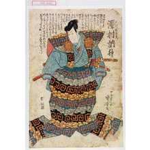Utagawa Kuniyoshi: 「不破伴左衛門 沢村訥升」 - Waseda University Theatre Museum