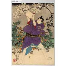 Utagawa Kuniyoshi: 「名古屋山三郎」 - Waseda University Theatre Museum