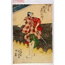 歌川国芳: 「梅の由兵衛 下り坂東彦三郎」 - 演劇博物館デジタル