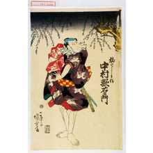 Utagawa Kuniyoshi: 「梅のよし兵衛 中村歌右衛門」 - Waseda University Theatre Museum