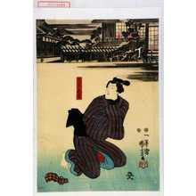 Utagawa Kuniyoshi: 「でつち長吉」 - Waseda University Theatre Museum