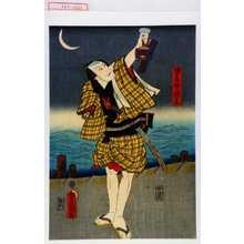 Utagawa Kunisada: 「源兵衛堀の源兵衛」 - Waseda University Theatre Museum