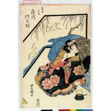 歌川豊国: 「芸者長吉 市川門之助」 - 演劇博物館デジタル