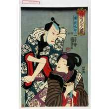 Utagawa Kuniyoshi: 「雷庄九郎」 - Waseda University Theatre Museum