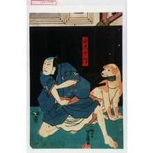 芳藤: 「赤沢十内」 - 演劇博物館デジタル