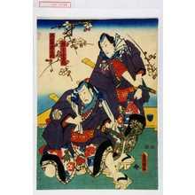 Utagawa Kunisada: 「極印千右エ門」「布袋市右エ門」 - Waseda University Theatre Museum