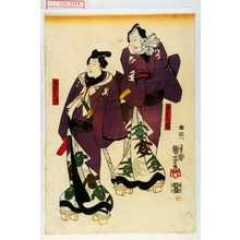 Utagawa Kuniyoshi: 「安平兵衛」「雁金文七」 - Waseda University Theatre Museum