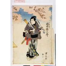 歌川国安: 「雁金文七 岩井粂三郎」 - 演劇博物館デジタル