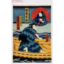 Ochiai Yoshiiku: 「坂東吉弥」「山川屋権六 坂東三津五郎」 - Waseda University Theatre Museum
