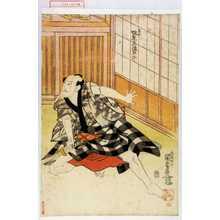 Utagawa Kunisada: 「団七 坂東三津五郎」 - Waseda University Theatre Museum