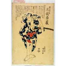 Utagawa Kunisada: 「団七九郎兵へ 片岡市蔵」 - Waseda University Theatre Museum