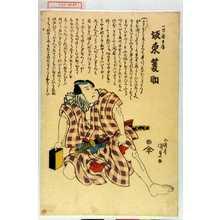 Utagawa Kunisada: 「一寸徳兵衛 坂東簑助」 - Waseda University Theatre Museum