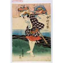 Utagawa Toyoshige: 「団七 中村芝翫」 - Waseda University Theatre Museum