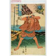 Utagawa Toyoshige: 「義平次 嵐冠十郎」 - Waseda University Theatre Museum