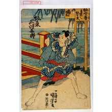 歌川国芳: 「坂東三津五郎」 - 演劇博物館デジタル