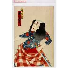 Utagawa Toyosai: 「団七九郎兵衛 市川左団次」 - Waseda University Theatre Museum