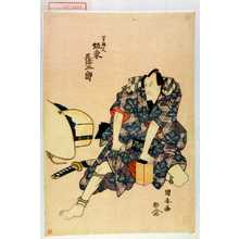 歌川国安: 「一寸徳兵へ 坂東三津五郎」 - 演劇博物館デジタル