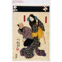 Utagawa Kuniyoshi: 「団七女房おかぢ」「手代傳八」 - Waseda University Theatre Museum