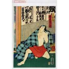 Ochiai Yoshiiku: 「一寸徳兵衛 坂東彦三郎」 - Waseda University Theatre Museum
