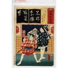 Utagawa Kunisada: 「清書七以呂波」 - Waseda University Theatre Museum
